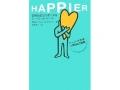 HAPPIER―幸福も成功も手にするシークレット・メソッド ハーバード大学人気No.1講義