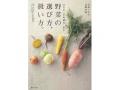青果店「築地御厨」直伝 野菜の選び方、扱い方。―料理上手の基礎知識 (MARBLE BOOKS)