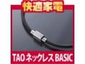 【在庫あり】colantotte(コラントッテ) TAOネックレスBASIC 【ACTN01M/ACTN01L】【Mサイズ/Lサイズ】【送料無料】