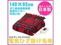 日本製 なかぎし 電気ひざ掛け毛布 140×82cm NA-055H-RT レッド [NA-052Hの新モデル] ナカギシ ホットブランケット