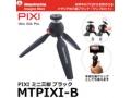 マンフロット MTPIXI-B PIXI ミニ三脚 ブラック [カメラ用テーブル三脚/ピクシー/手持ちグリップとしても使用OK/Manfrotto]